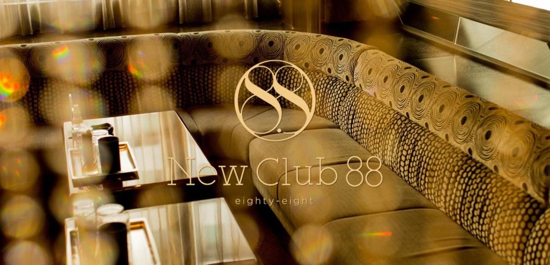 NEW CLUB 88 エイティエイト 鹿児島天文館
