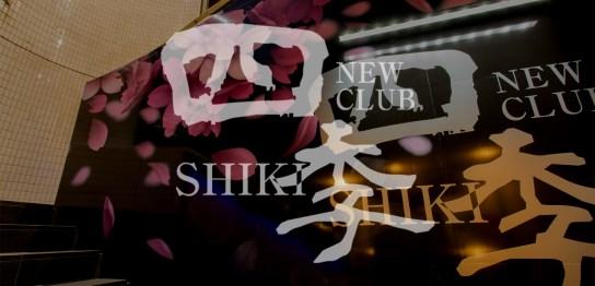 NEW CLUB 四季 大分都町店 キャバクラ