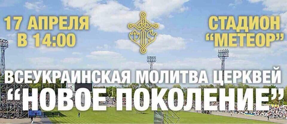 Всеукраинская Пасхальная Молитва-2017