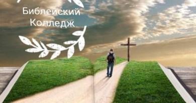 Открытие Христианского Библейского Колледжа в Одессе
