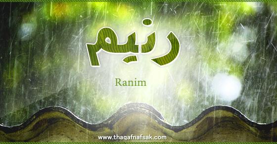 معنى اسم رنيم في القران اجمل بنات