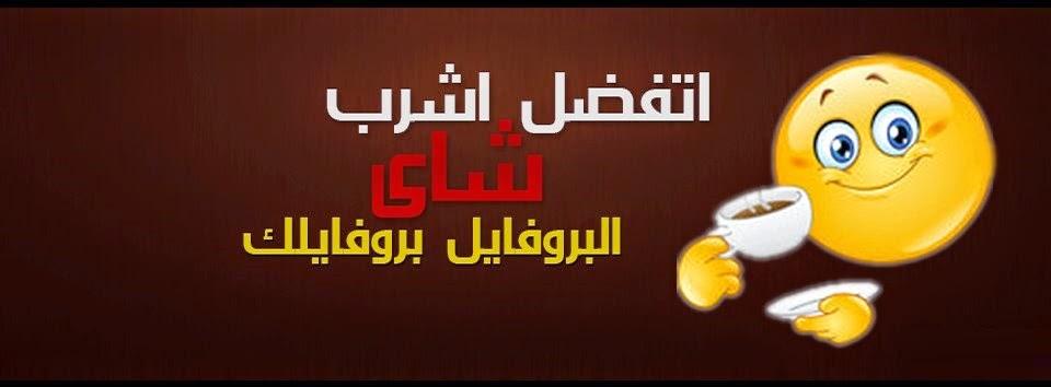 غلافات جديد للفيس بوك بروفايلك على الفيسبوك صورة غلاف فيس بوك