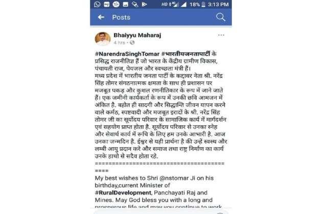 bhayyuji maharaj