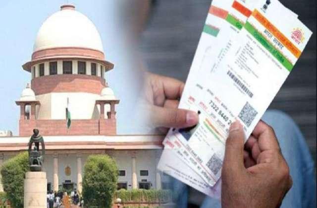 Supreme Court declares big decision on Aadhaar card