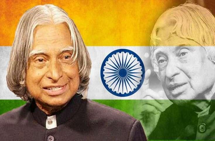 Ex President, Bharat Ratna Missile Man Dr Abdul Kalam Birth Anniversay - डॉ  कलाम की जयंतीः ...इसलिए संघर्ष, समर्पण और सफलता की अनमोल दास्तां है उनका  जीवन   Patrika News