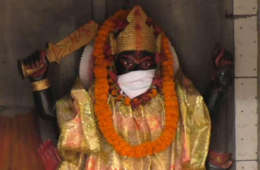 Image result for bhagwan ko pehnaya mask