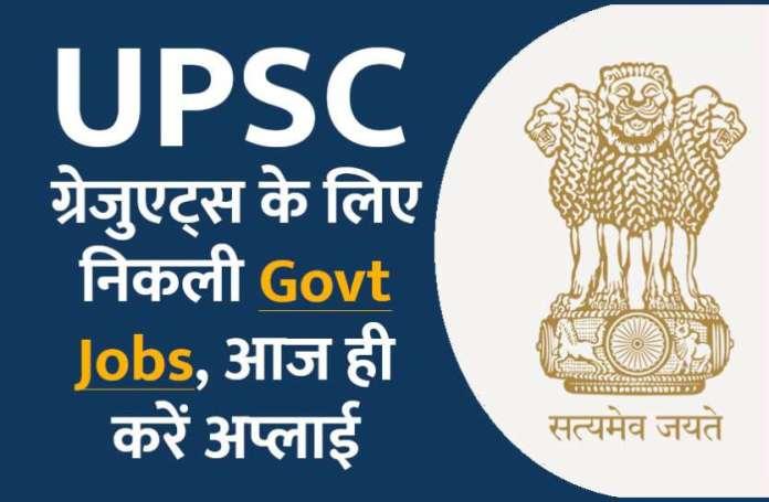 UPSC में निकली ग्रेजुएट्स के लिए Govt Jobs, आज ही करें अप्लाई