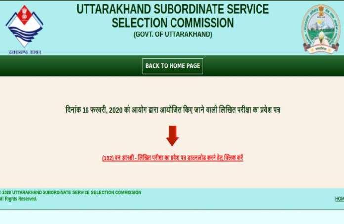 Uttrakhand Forest Guard Admit Card 2020 जारी, एक ही क्लिक में यहां से करें डाउनलोड