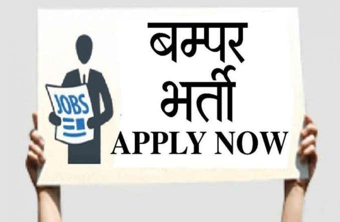 Sarkari Naukri 2020: रेलवे में निकलीं बंपर भर्तियां, यहां कर सकते हैं आवेदन, 10वीं पास भी करें Apply