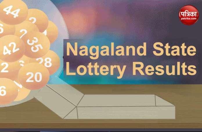 Nagaland State Lottery Results 2020: नागालैंड राज्य लॉटरी परिणाम 2020