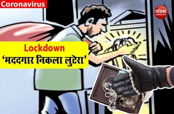 महाराष्ट्र: लॉकडाउन में लोगों की मदद करने वाली NGO के प्रमुख ने सात करोड़ के गहने लूटे