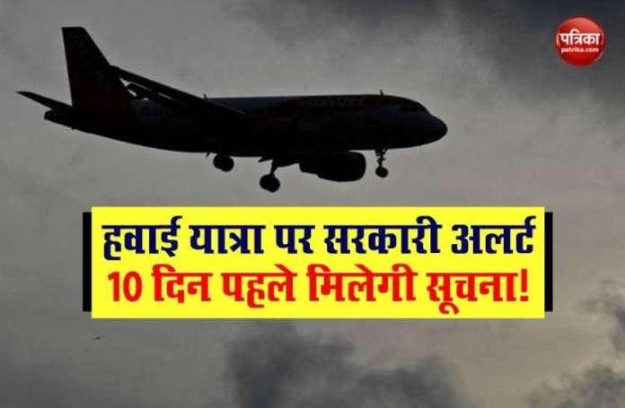 Air Travel के लिए मिलेगा Advance Alert, 10 दिन पहले सरकार देगी सूचना!