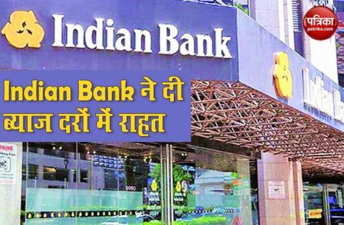 Corona Crisis के दौरान Indian Bank ने दी Interest Rate में बड़ी राहत