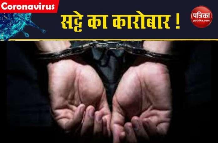 Online Satta 2020: सेंसेक्स पर सट्टा लगा रहे दो लोगों को पुलिस ने दबोचा