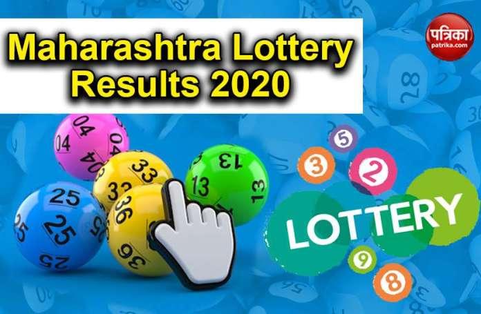 Maharashtra Lottery Results 2020: महाराष्ट्र गजलक्ष्मी शुक्र लॉटरी परिणाम 2020