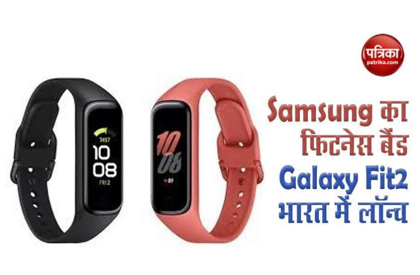 Samsung's new fitness band Galaxy Fit2 launched in India, know what is the price