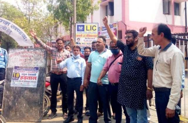 LIC Employees Protest Against Privatization, Strike - एलआईसी कर्मचारियों ने  निजीकरणा के विरोध में की नारेबाजी, हड़ताल   Patrika News