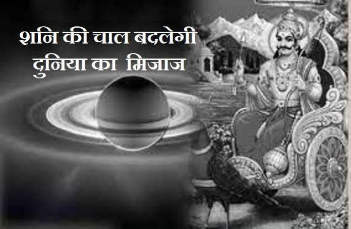 https://www.patrika.com/religion-and-spirituality/will-china-break-in-parts-this-signal-gives-astrological-planet-shani-6801730/