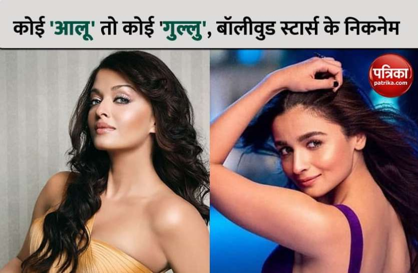 Bollywood Celebrities Nicknames like alia bhatt priyanka chopra