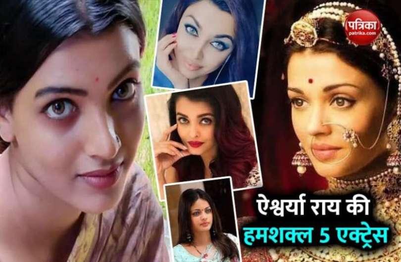 Aishwarya rai 5 lookalikes photos viral