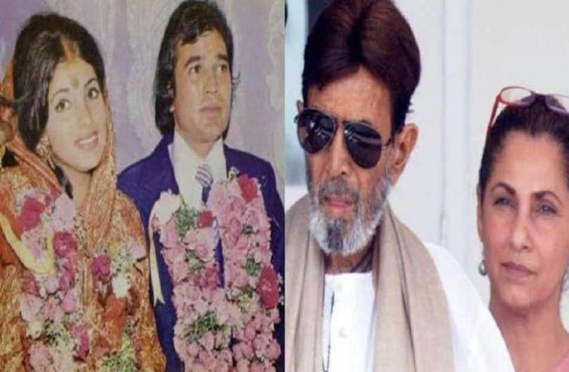 Rajesh Khanna Dimple Kapadia Marriage Unknown Facts