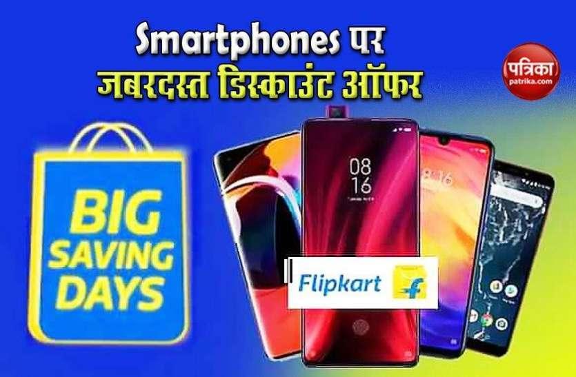 Flipkart Big Saving Days Sale 2021: Huge Discount on smartphones