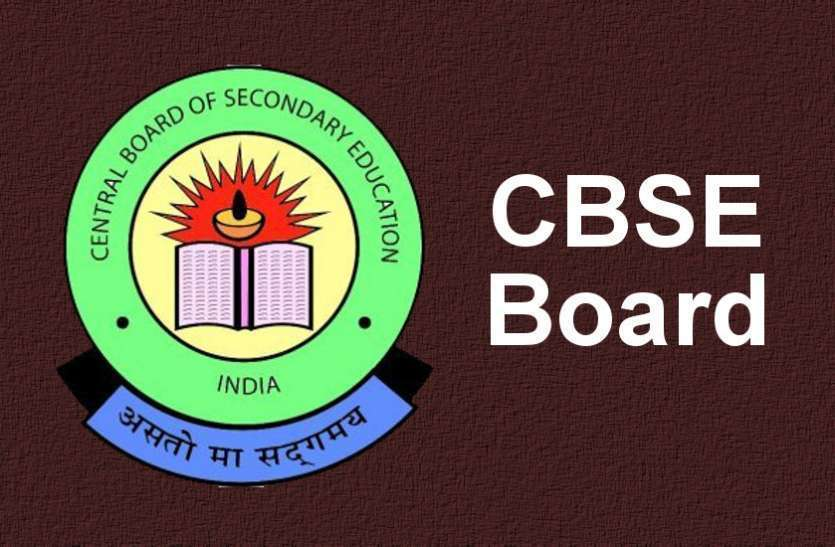 CBSE Revised Syllabus For 10th 12th Board Exams 2022 Released – CBSE Revised Syllabus for Class IX to XII Released, Download Here