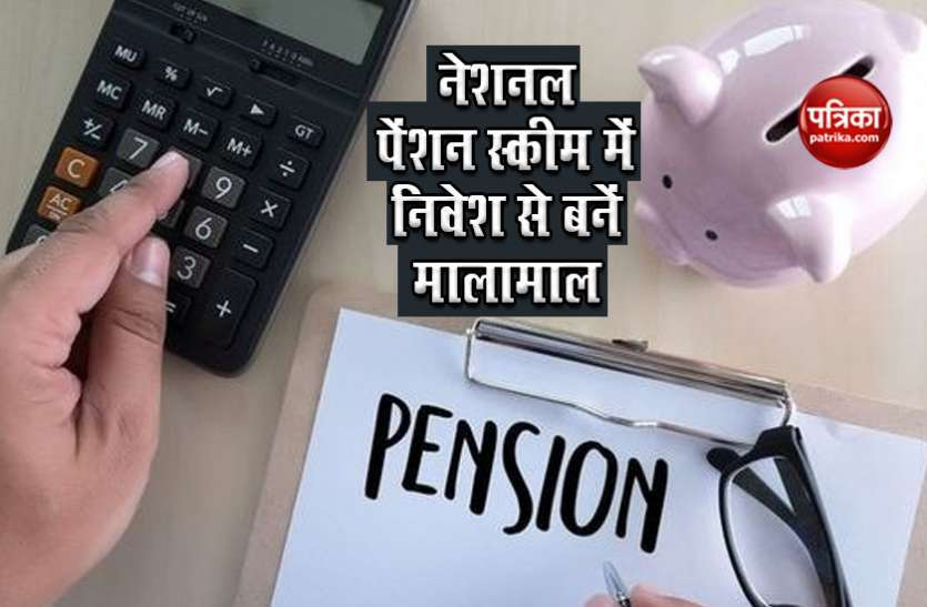 5 BENIFITS OF INVESTING IN NPS MONEY SAVING TIPS – 5 Benefits of investing in NPS, you will get tax exemption and the bank can never confiscate your money