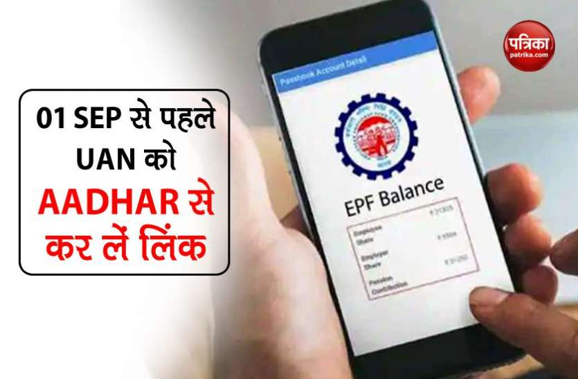 Epfo 6 crore member link aadhar card with uan number to get interest in pf account