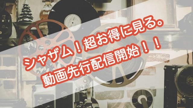 シャザム!動画 先行 配信 U-NEXT
