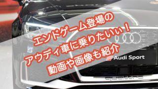 エンドゲーム アウディ車 動画 画像