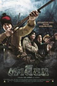 ตะเคียน Takien (2003)