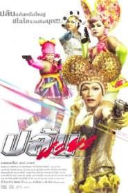 ปล้นนะยะ Spicy Beauty Queen of Bangkok (2004)