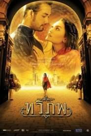 ทวิภพ The Siam Renaissance (2004)