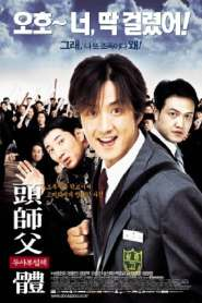 สั่งเจ้าพ่อไปเรียนหนังสือ My Boss, My Hero (2001)
