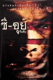 ซีอุย Zee-Oui (2004)