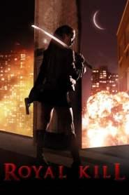 ศึกนักฆ่าอหังการข้ามโลก Royal Kill (2009)