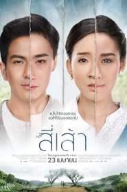 สี่เส้า Love Is (2015)