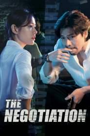 เกมเดิมพัน The Negotiation (2018)
