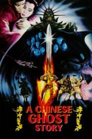 โปเยโปโลเย เย้ยฟ้าแล้วก็ท้า A Chinese Ghost Story (1987)