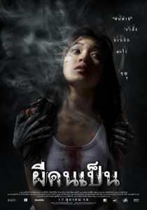 ผีคนเป็น The Victim (2006)