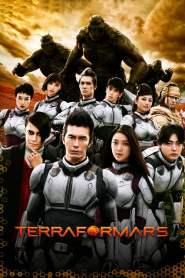 เทอราฟอร์มาร์ส สงครามฆ่าพันธุ์มฤตยู Terra Formars (2016)