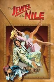 ล่ามรกตมหาภัย 2 ตอน อัญมณีแห่งลุ่มแม่น้ำไนล์ The Jewel of the Nile (1985)