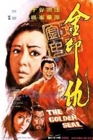 ยุทธจักรทองประทับตรา The Golden Seal (1971)