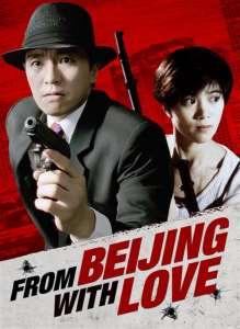 พยัคฆ์ไม่ร้าย คัง คัง ฉิก From Beijing with Love (1994)
