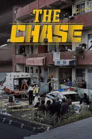 ล่าฆาตกรวิปริต The Chase (2017)