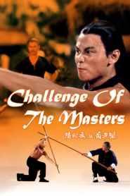 จอมเพชรฆาตเจ้าสิงโต Challenge of the Masters (1976)