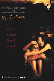 คน ผี ปีศาจ Evil (2004)