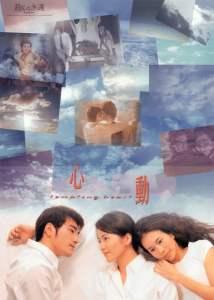 หัวใจเต้น เป็นเสียงเธอ Tempting Heart (1999)