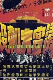 ฤทธิ์จักรพญายม ภาค 2 Flying Guillotine II (1978)